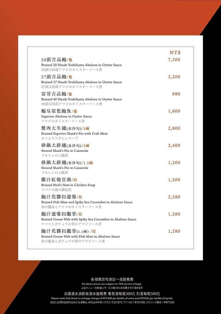 2017.12Ming Ren Fang Dan Dian __頁面_2.jpg