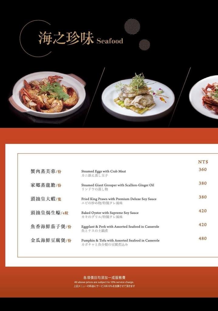 2017.12Ming Ren Fang Dan Dian __頁面_3 - 複製.jpg