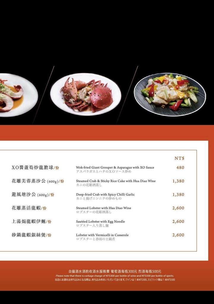 2017.12Ming Ren Fang Dan Dian __頁面_3.jpg