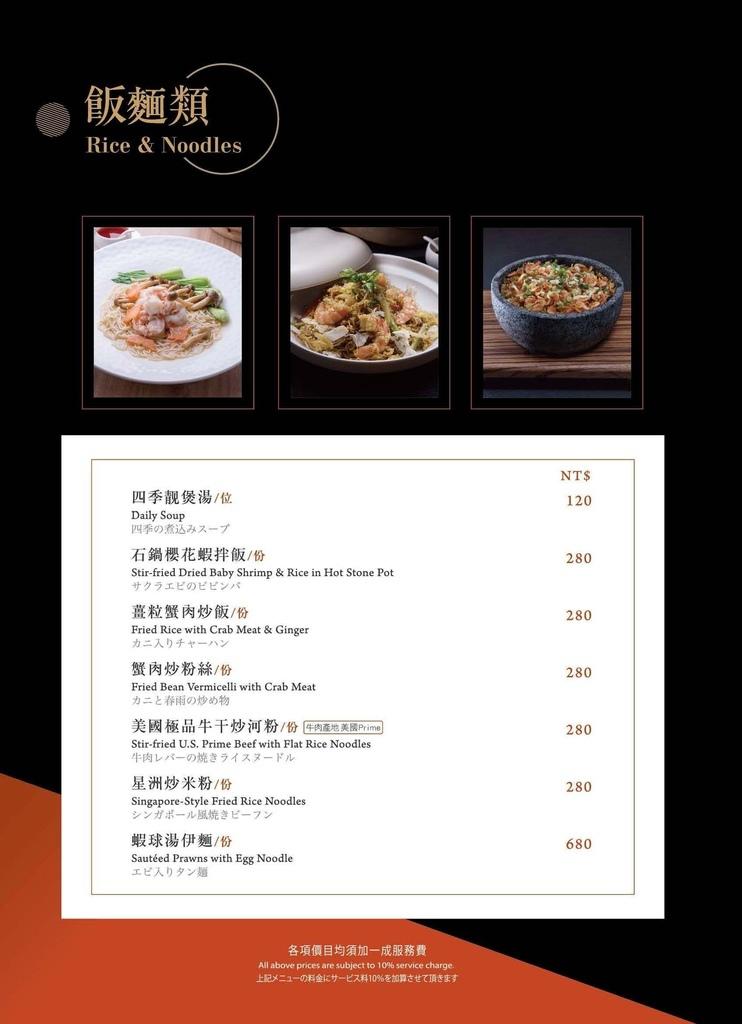 2017.12Ming Ren Fang Dan Dian __頁面_5 - 複製.jpg