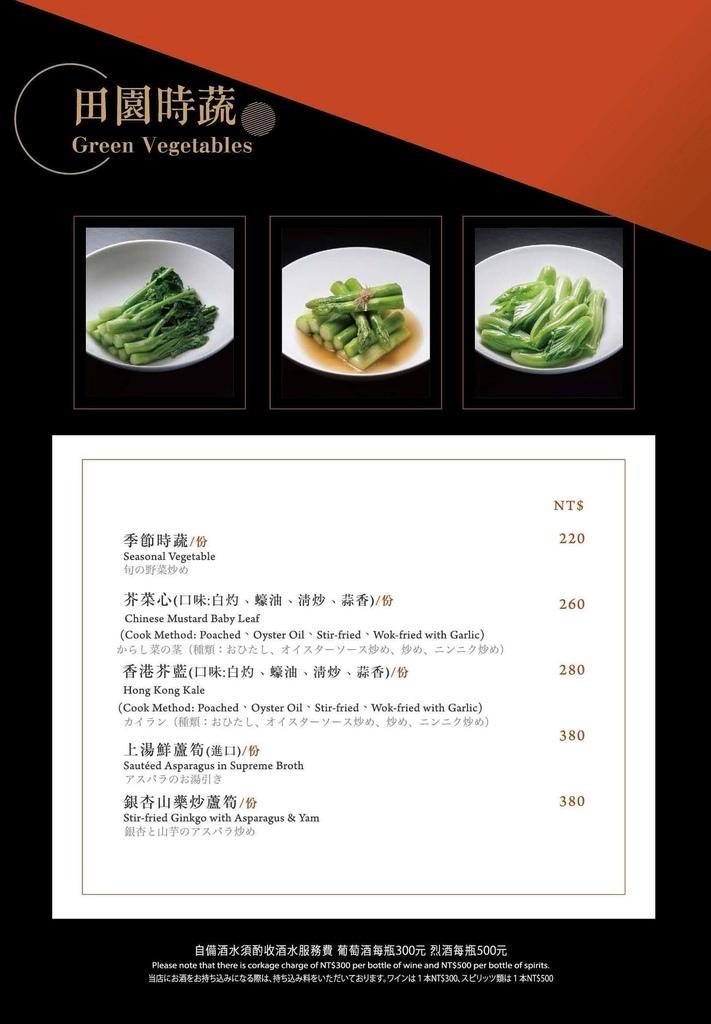 2017.12Ming Ren Fang Dan Dian __頁面_5.jpg