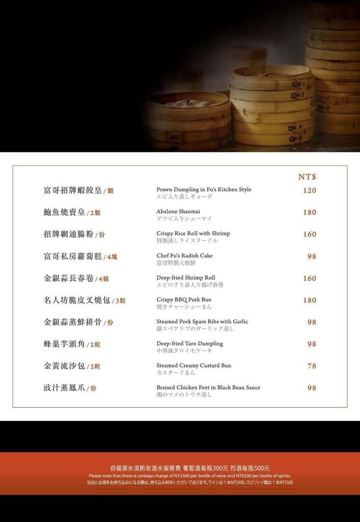 2017.12Ming Ren Fang Dan Dian __頁面_6.jpg