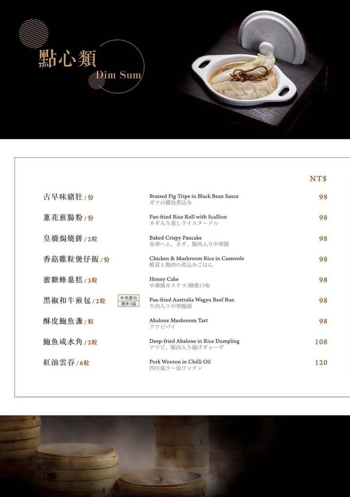 2017.12Ming Ren Fang Dan Dian __頁面_7 - 複製.jpg