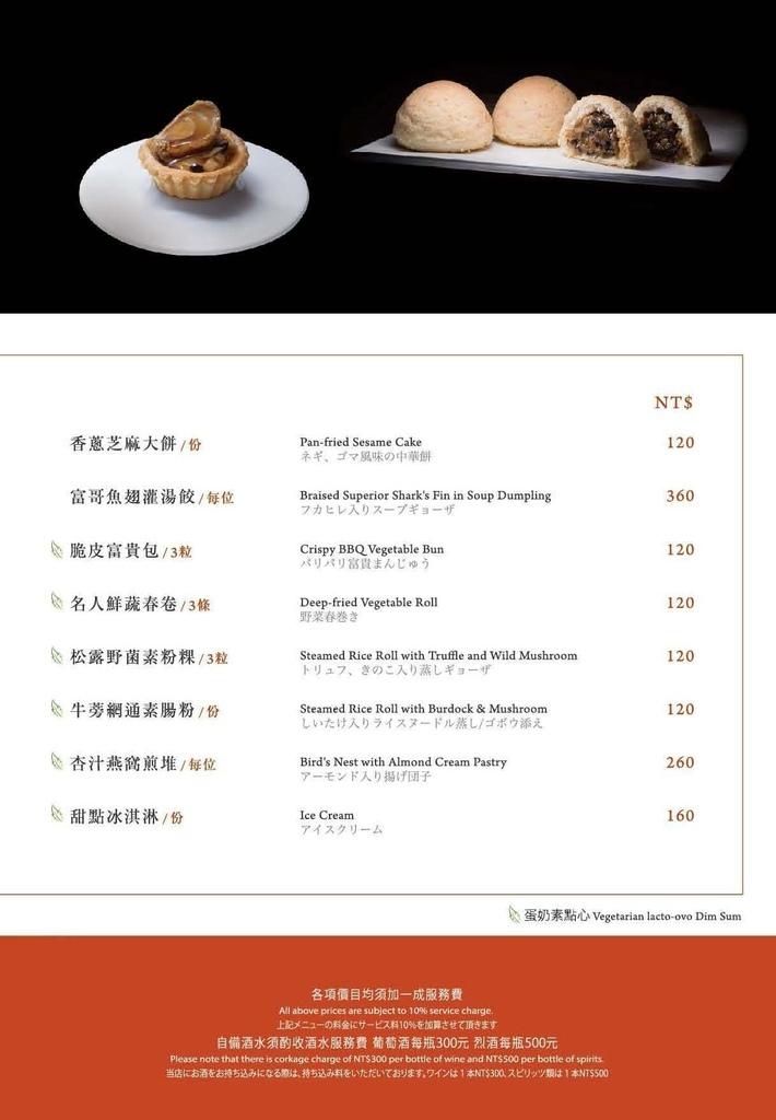 2017.12Ming Ren Fang Dan Dian __頁面_7.jpg