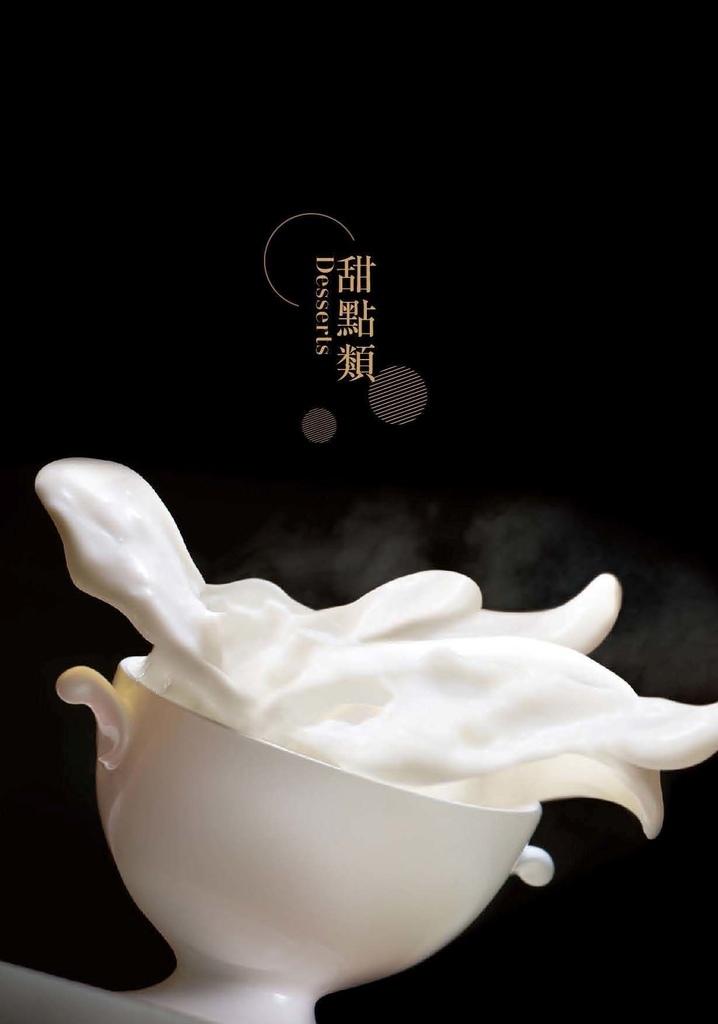 2017.12Ming Ren Fang Dan Dian __頁面_8 - 複製.jpg