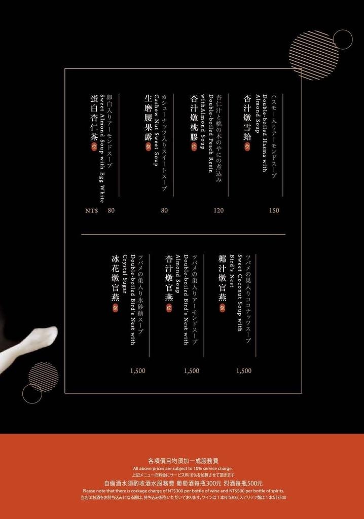 2017.12Ming Ren Fang Dan Dian __頁面_8.jpg