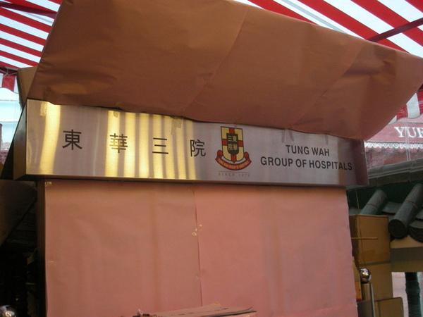 文武廟 東華三院