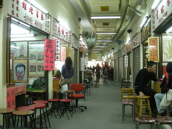 黃大仙 解簽街