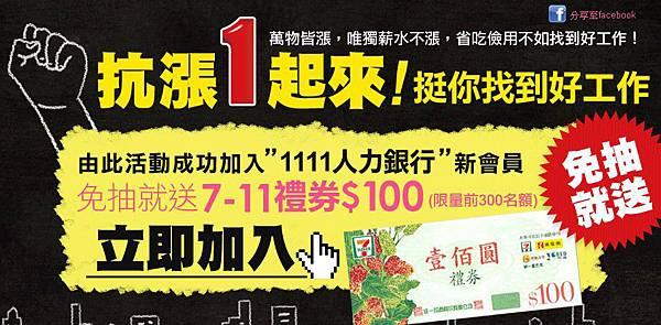 1111 加入會員送7-11超商禮券
