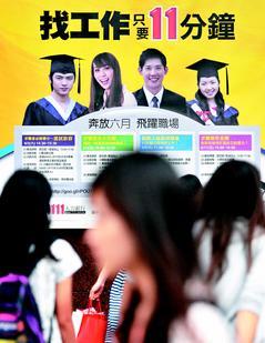 社會新鮮人 上午剛畢業下午忙求職