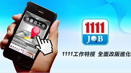 手機APP找工作