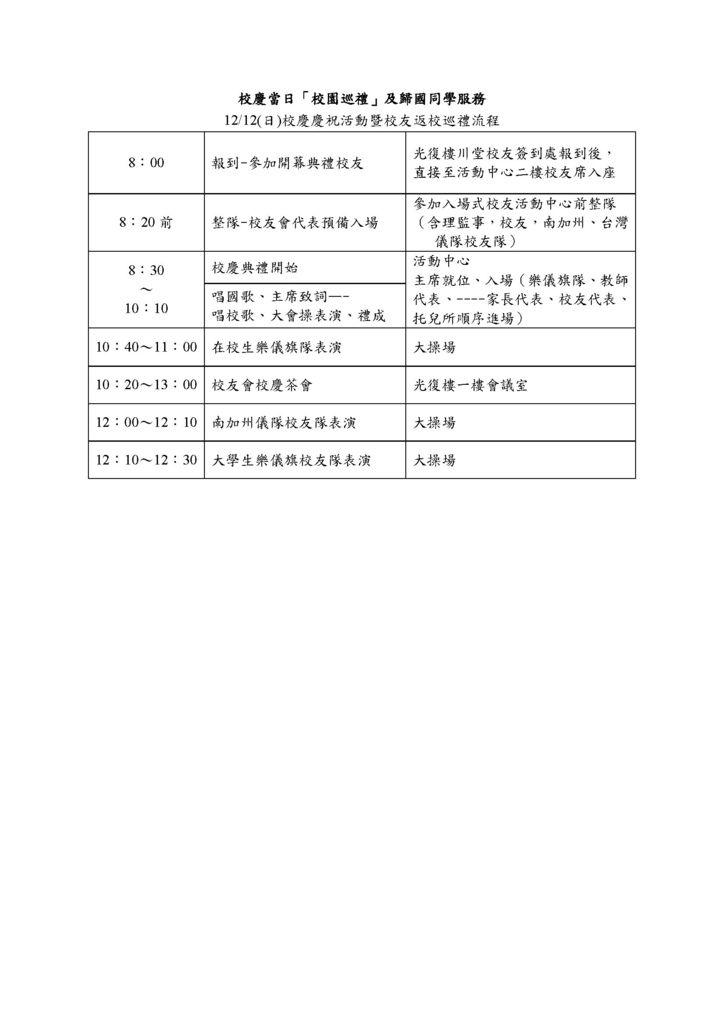 12/12(一)校慶流程表 --自由參加