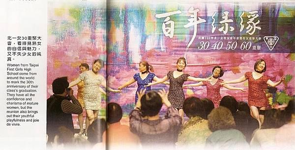 台灣光華雜誌 Reunion