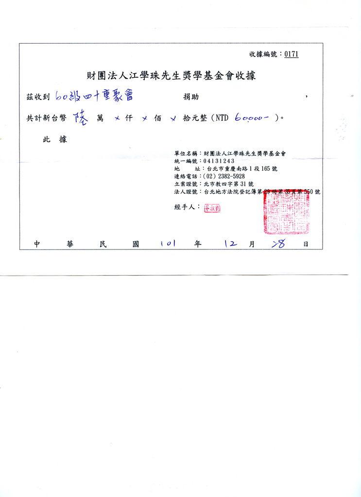 江學珠獎學金捐款收據