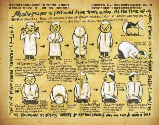 手繪伊斯蘭世界-蔣依芳  (4)