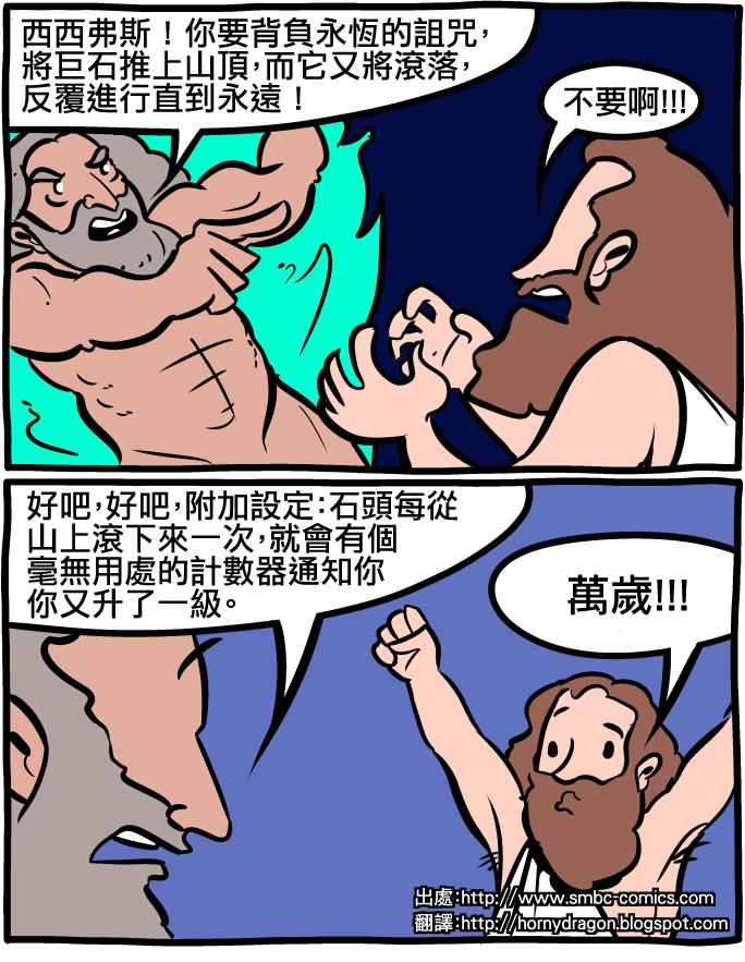 15_Sisyphus