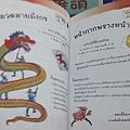文化局在台灣推廣的異國童書
