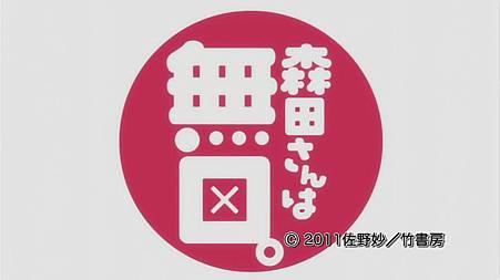 [KTXP]無口的森田同學[01][BIG5][AVC_AAC][720p](FF729DCC)[08-54-52].JPG
