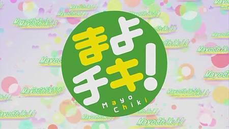 迷茫管家與懦弱的我 (まよチキ!) OP[21-54-21].JPG