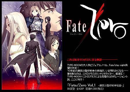 fate_zero_detail.jpg
