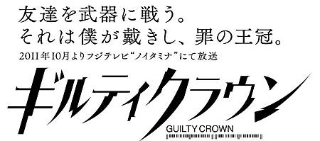 guilty-crown-main.jpg