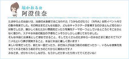 azumi_comment.jpg