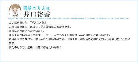 iguchi_comment.jpg