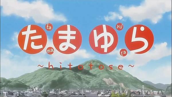 Tamayura ~hitotose~ たまゆら OP [HD] Okaerinasai by Maaya Sakamoto_(720p)[09-11-54].JPG