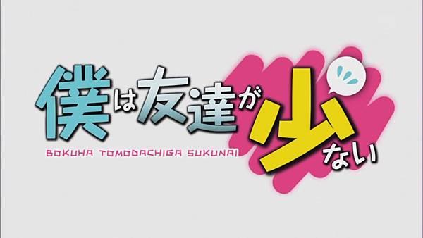 【HD】 TVアニメ 僕は友達が少ない OP 「残念系隣人部★★☆(星二つ半)」_(720p)[11-05-20].JPG