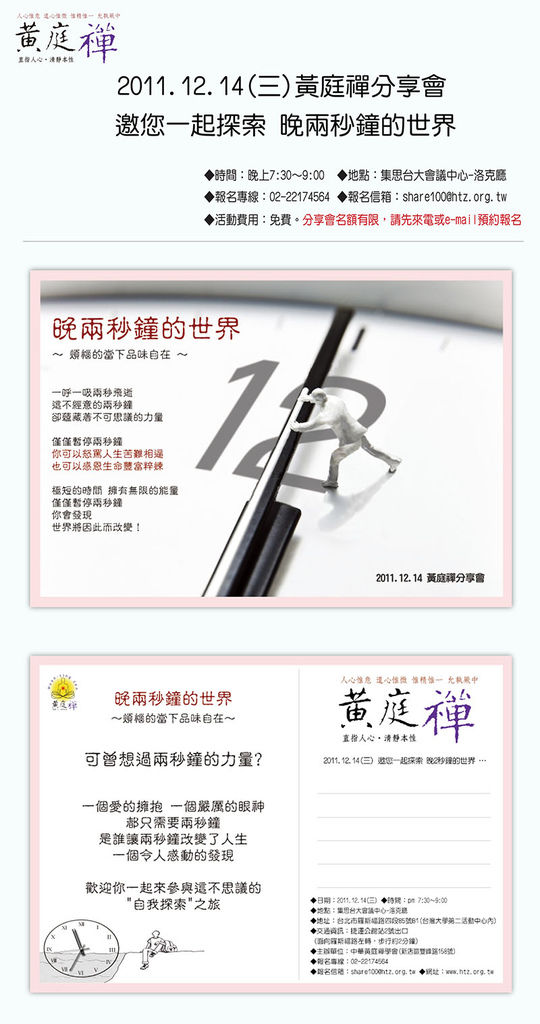 20111214_eDM_top-1.jpg