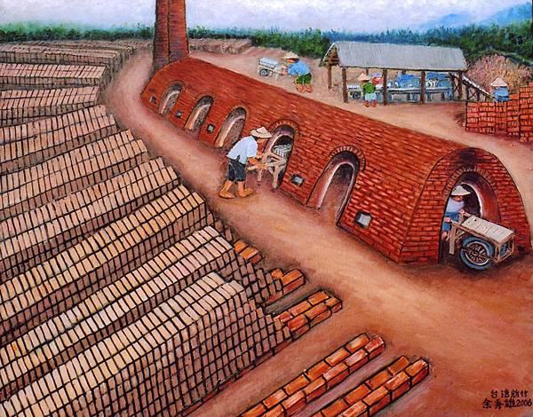 竹竿窯燒磚