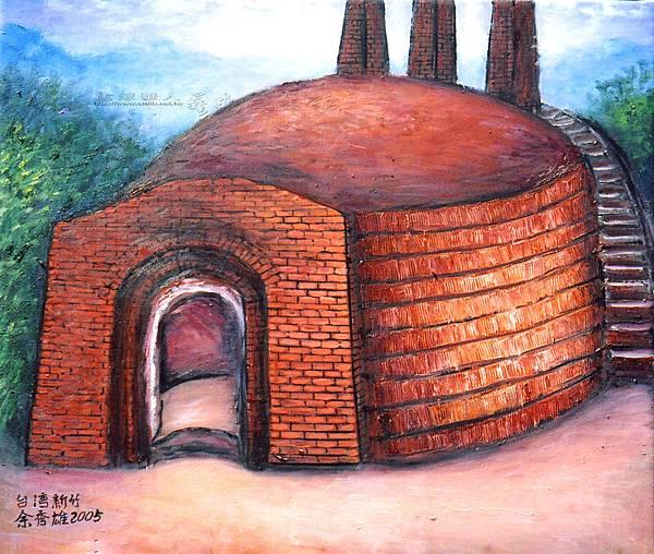 麵包窯龜仔窯