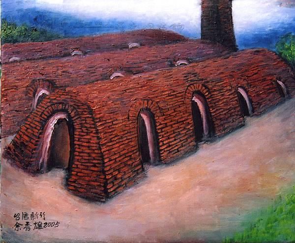 竹高窯-蛇窯