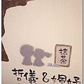 指紋樹 姵妤 02.jpg