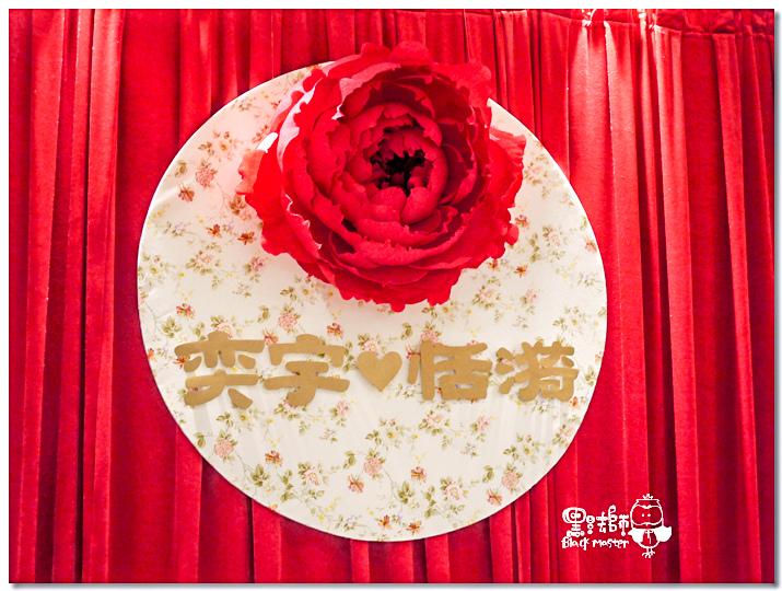喜氣典雅紙花婚佈  舞台logo Ervin%26;Naomi 0.jpg