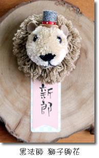 獅子胸花.jpg