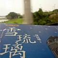 去台北看去日本的書....