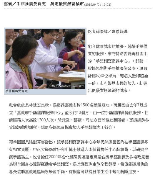2010-3-31嘉義市手語推廣研習基礎搬開訓