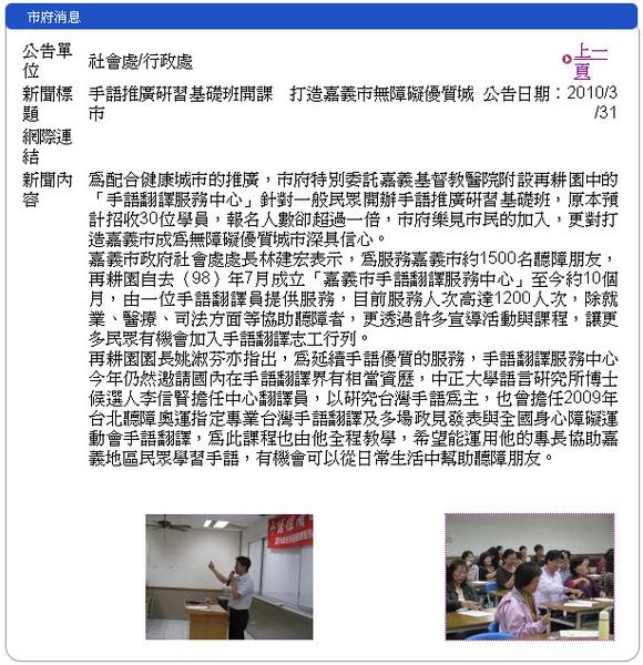 2010-3-31手語推廣研習-市府新聞稿