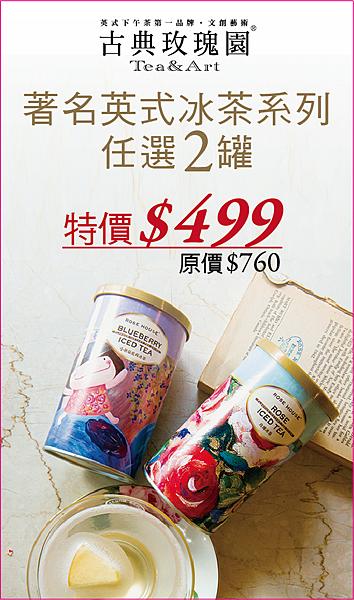 古典玫瑰園-英式冰茶