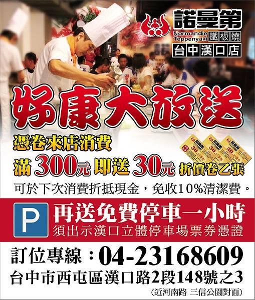 蘋果日報中彰投廣告