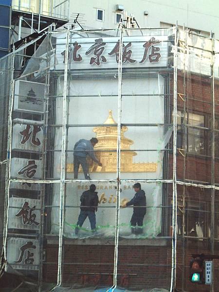 橫濱北京飯店塗裝整修寫真