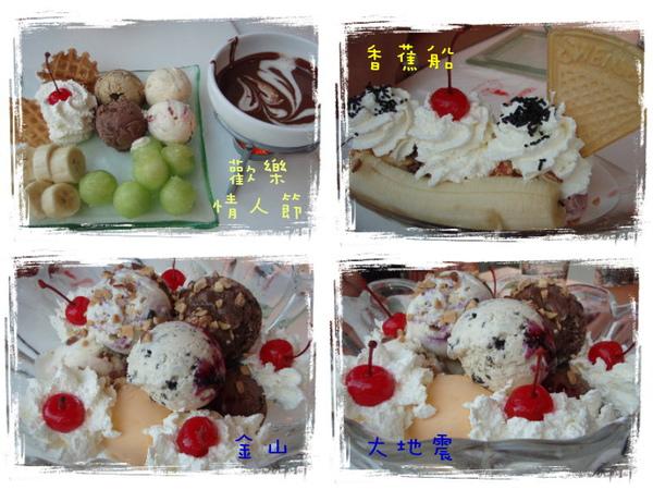 雙聖冰淇淋.jpg