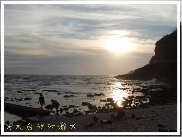 大白沙沙灘.jpg