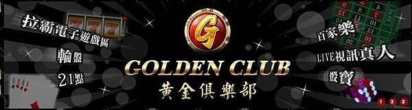 黃金俱樂部
