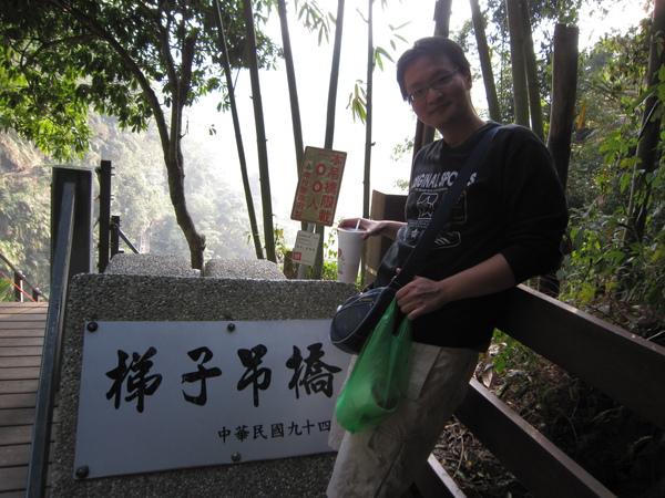 0981212-竹山天梯 (13).jpg