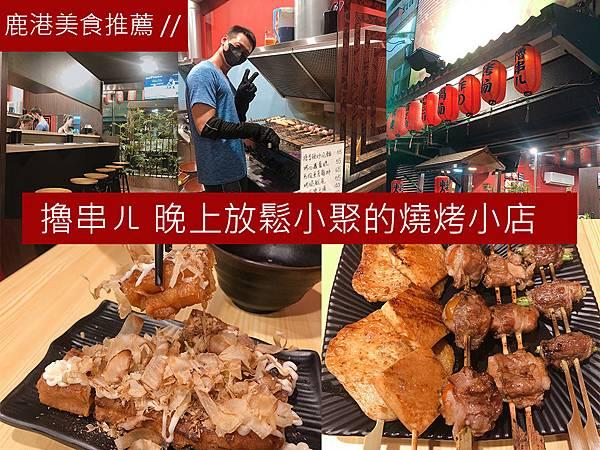 【鹿港美食推薦】擼串ㄦ-晚上放鬆小聚的燒烤小店---首圖.jpg