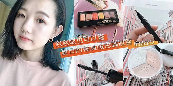 【彩妝】泡泡眼也可以畫的夏日的橘黃暖色調妝容.jpg