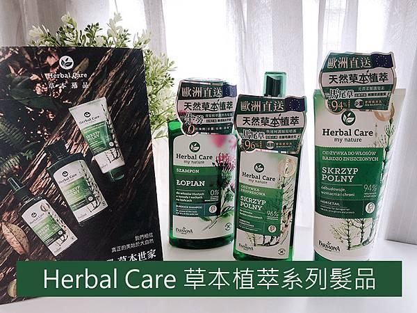 【草本髮品】Herbal-Care-草本植粹呵護系列髮品---首圖.jpg