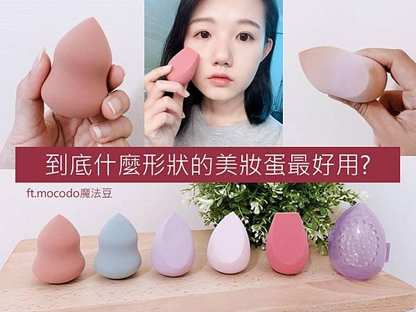 【彩妝】mocodo超美莫蘭迪美妝蛋,到底什麼形狀的美妝蛋最好用.jpg
